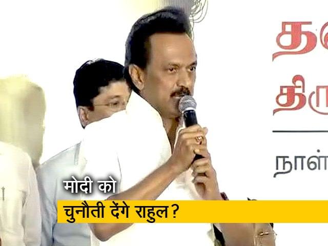 Video : राहुल गांधी के समर्थन में स्टालिन, पीएम पद का दावेदार बताया
