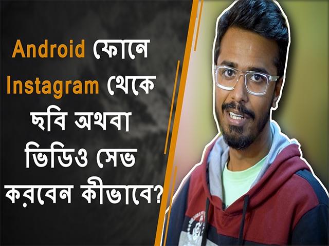 Video : Instagram থেকে ছবি অথবা ভিডিও ডাউনলোড করবেন কীভাবে?