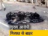 Video: इंडिया 7 बजे: 'सबूतों के आधार पर होगा एक्शन'