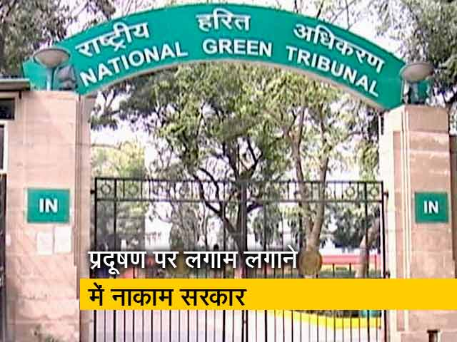 Videos : NGT ने लगाया दिल्ली सरकार पर 25 करोड़ का जुर्माना