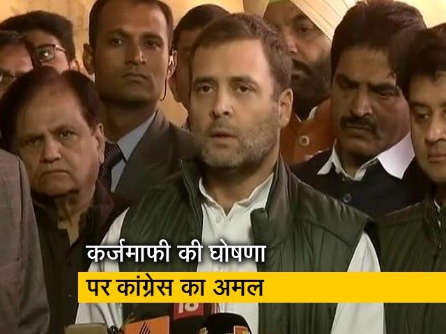 Videos : न्यूज टाइम इंडिया : कर्ज माफी के साथ राहुल की सबसे बड़ी घोषणा पर कांग्रेस ने किया अमल