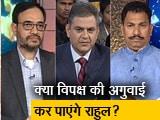 Video : मुकाबला : 5 राज्यों के नतीजों के बाद बढ़ा राहुल गांधी का कद?