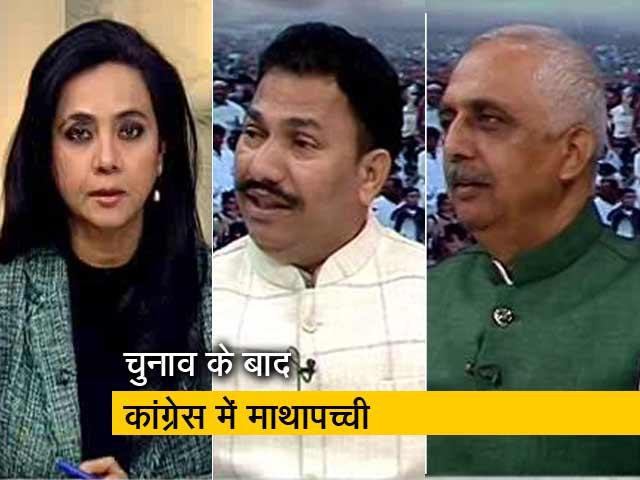 Videos : राहुल गांधी करेंगे मुख्यमंत्री का फैसला
