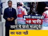 Video : मेघालयः खान में फंसे मजदूरों का दो हफ्ते बाद भी पता नहीं