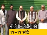 Video : बिहार एनडीए में सीटों की बंटवारा, LJP 6 सीटों पर लड़ेगी चुनाव