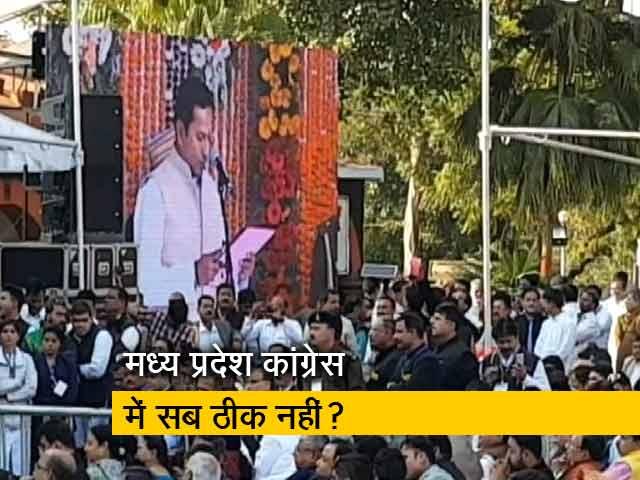 Video : मध्य प्रदेश कांग्रेस में जारी है नेताओं की नाराजगी
