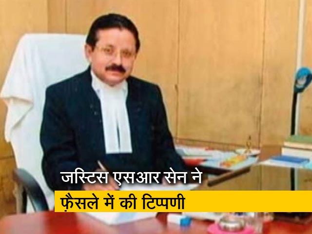 Videos : मेघालय के एक जज के फ़ैसले में टिप्पणी पर सवाल