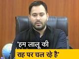 Video : एनडीटीवी से बोले तेजस्वी यादव,  BJP में जाते तो हरीश चन्द्र कहलाते, सच बोला तो भ्रष्टाचारी कहलाएंगे