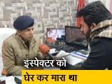 Video: इंडिया 7 बजे: बुलंदशहर मामले में खुलासा, इंस्पेक्टर सुबोध कुमार को घेर कर मारा गया था
