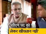 Video : छत्तीसगढ़ प्रदेश कांग्रेस अध्यक्ष भूपेश बघेल बोले, मुख्यमंत्री पद को लेकर कोई खींचतान नहीं