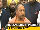 "Video : ""We Should Be Praised, Thanked"": Yogi Adityanath On Bulandshahr Criticism"