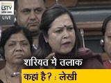 Video : न्यूज टाइम इंडिया : तीन तलाक बिल लोकसभा में हुआ पास