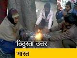 Video : पूरे उत्तर भारत में कड़ाके की सर्दी, ठंड से ठिठुर रहे हैं लोग