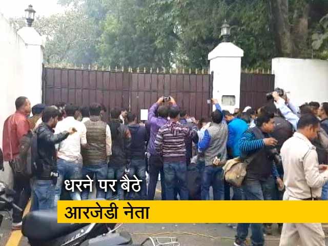 Videos : तेजस्वी यादव के बंगले को लेकर घमासान