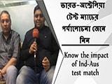 Video: ভারত-অস্ট্রেলিয়া টেস্ট ম্যাচের পর্যালোচনা জেনে নিন