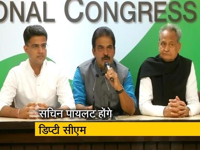 Videos : अशोक गहलोत चुने गए राजस्थान के मुख्यमंत्री