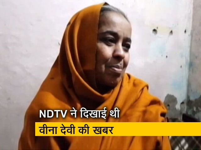 Video : वीना देवी की जिंदगी में अरसे बाद मुस्कुराहट लौटी