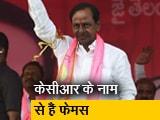 Videos : क्या दूसरी बार तेलंगाना के CM बन पाएंगे के चंद्रशेखर राव?