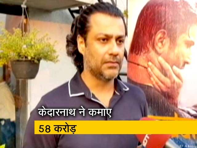 Videos : फिल्म केदारनाथ का बॉक्स ऑफिस पर अच्छा प्रदर्शन, कमाई देख टीम उत्साहित