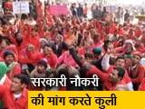 Video : जंतर-मंतर पर रेलवे कुलियों का प्रदर्शन