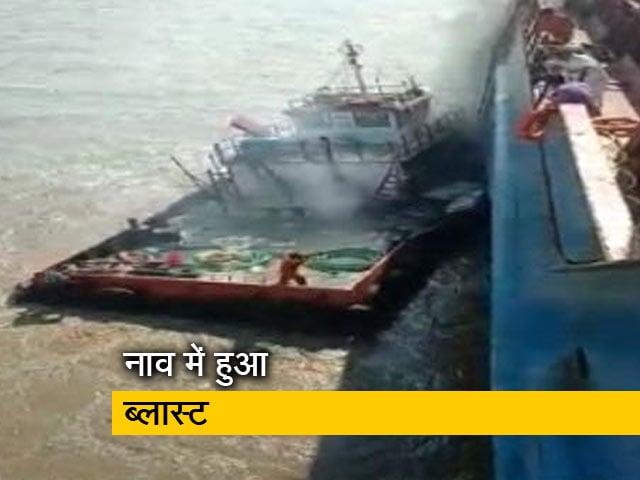 Videos : गुजरात : नाव में विस्फोट, 3 क्रू मेंबर लापता