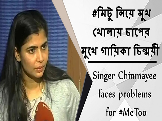 Video : #মিটু নিয়ে মুখ খোলায় চাপের মুখে গায়িকা চিন্ময়ী