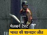 Videos : टीम इंडिया ने जीता बॉक्सिंग डे टेस्ट, सीरीज में 2-1 से बढ़त