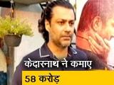 Video : फिल्म केदारनाथ का बॉक्स ऑफिस पर अच्छा प्रदर्शन, कमाई देख टीम उत्साहित