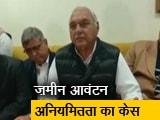 Video : हरियाणा के पूर्व मुख्यमंत्री हुड्डा के घर पर सीबीआई का छापा