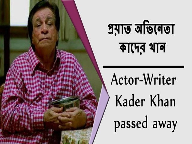 Video : প্রয়াত অভিনেতা কাদের খান