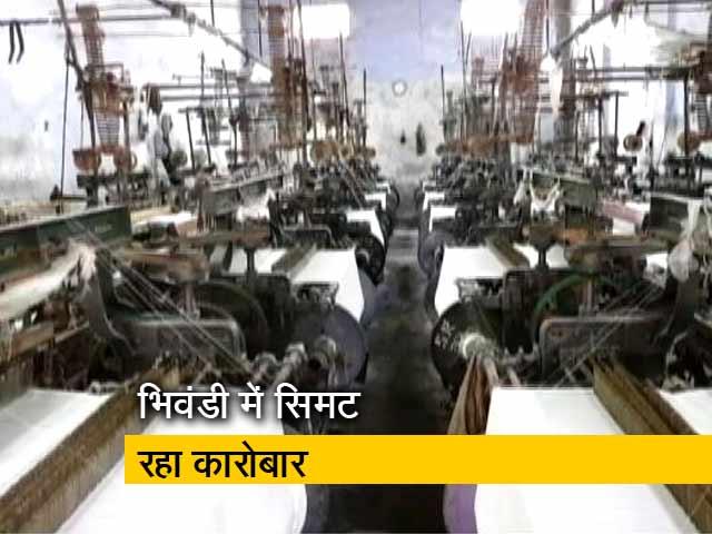 Video : महाराष्ट्र: भिवंडी में दम तोड़ता पावर लूम उद्योग