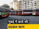 Video : सिंपल समाचारः हाई कोर्ट के आदेश पर मुंबई में बेस्ट बसों की हड़ताल खत्म
