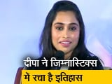 Video : दीपा कर्माकर पर लिखी किताब का विमोचन