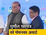 Video : एनडीटीवी के सुशील महापात्र को आर्थिक क्षेत्र में मिला रामनाथ गोयनका अवार्ड