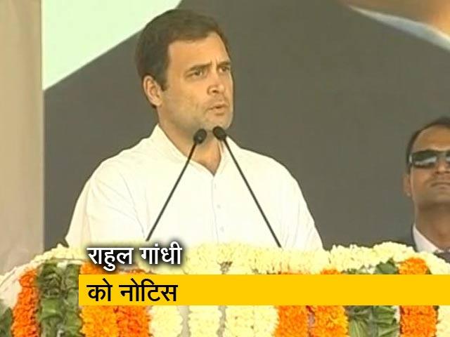 Videos : कांग्रेस अध्यक्ष राहुल गांधी को महिला आयोग का नोटिस