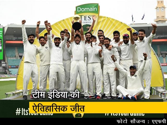 Videos : 71 सालों के इतिहास में पहली बार ऑस्ट्रेलिया में सीरीज जीती टीम इंडिया