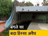 Video : सिटी सेंटर : नीरव मोदी के बंगले पर बुलडोजर, AAP-कांग्रेस में होगा गठबंधन?