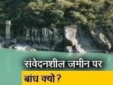 Video : पंचेश्वर बांध पर्यावरण के लिए क्यों है गंभीर खतरा? देखें- रामनाथ गोयनका अवार्ड विजेता रिपोर्ट