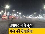 Video: प्रयागराज में कुंभ मेले की तैयारियां अंतिम चरण में