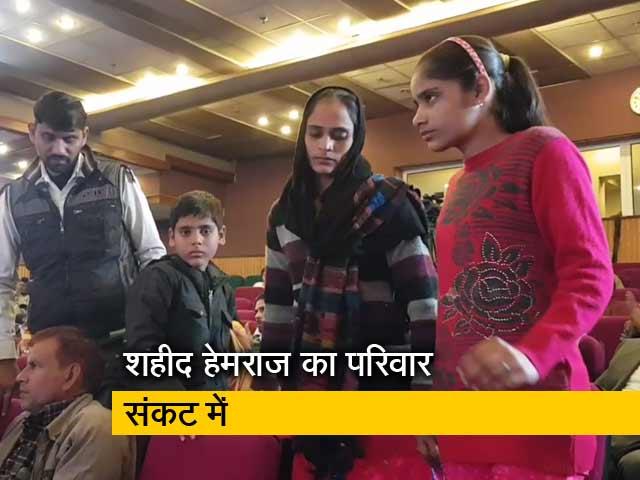 Videos : शहीद हेमराज का परिवार क्यों भटक रहा है दर-दर ?