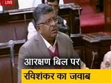 Video : आरक्षण बिल पर उठे सवालों का कानून मंत्री रविशंकर ने दिया जवाब