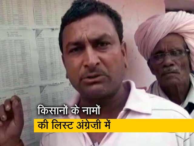 Videos : मध्यप्रदेश में कई किसान मामूली कर्ज़माफ़ी से नाराज़