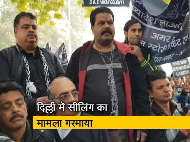 Videos : सिटी सेंटरः दिल्ली में सीलिंग का मामला गरम, बुलंदशहर हिंसा का मुख्य आरोपी गिरफ्तार