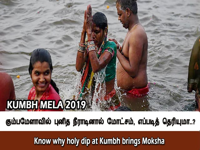 Video : கும்பமேளாவில் புனித நீராடினால் மோட்சம், எப்படித் தெரியுமா?