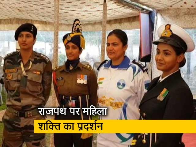 Videos : राजपथ पर दिखेगी महिलाओं की ताकत