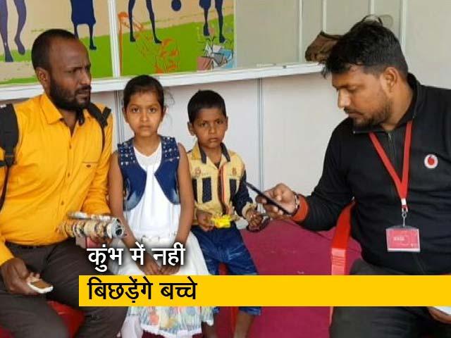 Videos : प्रयागराज के कुंभ में नहीं बिछड़ेंगे बच्चे, बनाया गया डिजिटल खोया-पाया केंद्र