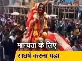 Video: प्रयागराज कुंभ में किन्नर अखाड़ा चर्चा में