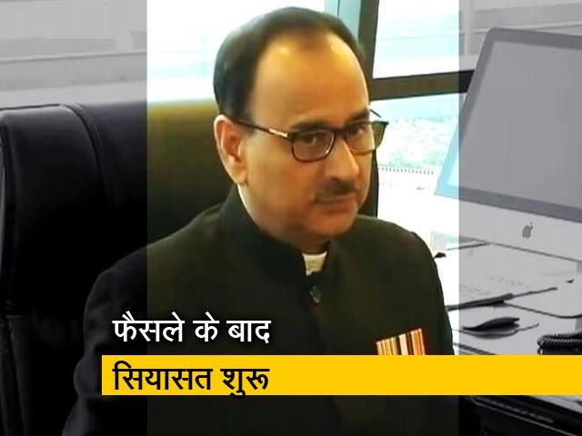 Videos : CBI चीफ आलोक वर्मा पर SC के निर्णय के बाद आरोप-प्रत्यारोप शुरू