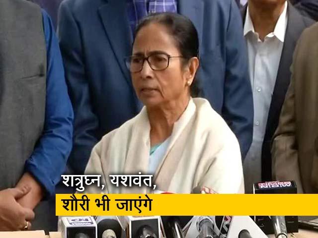 Videos : ममता बनर्जी की महाविपक्ष रैली, जुटेंगे विपक्षी दिग्गज