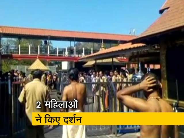 Videos : सिटी सेंटर: सबरीमाला मंदिर में 2 महिलाओं ने किए दर्शन